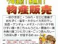 2年チラシ糸魚川物産展8月~9月