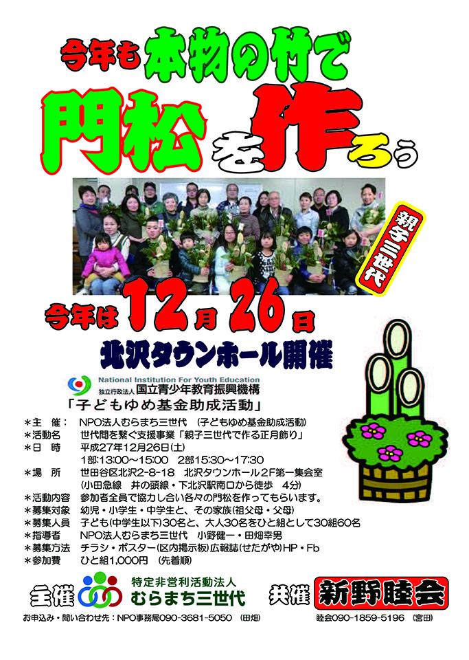 2015年12月26日 北沢タウンホールにて開催
